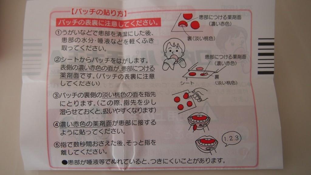 口内炎パッチの貼り方